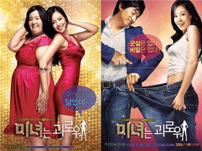 Filme coreano korean movie 3