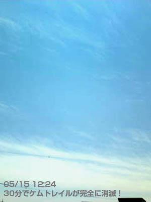 「UFOに頼むとケムトレイルを消してくれる」!?:UFOとともに働く日本人がいた!_e0171614_12311553.jpg