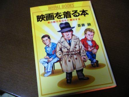 映画を着る本_a0182722_0171757.jpg