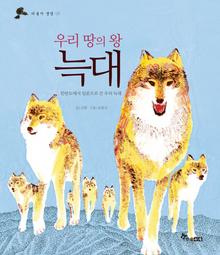 絵本「オオカミ」