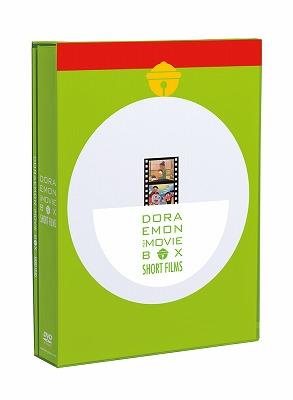 「映画ドラえもん」DVD-BOX商品「DORAEMON THE MOVIE BOX SHORT FILMS」発売のお知らせ_e0025035_9354793.jpg