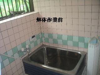 浴室リフォーム1日目 解体作業_f0031037_20511535.jpg