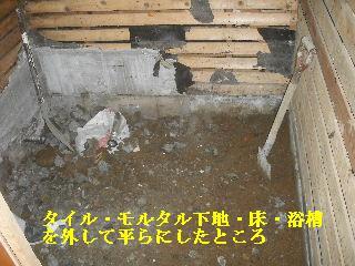 浴室リフォーム1日目 解体作業_f0031037_20512438.jpg