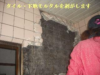 浴室リフォーム1日目 解体作業_f0031037_20524947.jpg