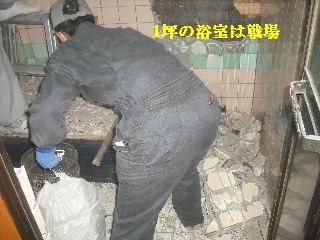浴室リフォーム1日目 解体作業_f0031037_20525751.jpg