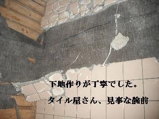 浴室リフォーム1日目 解体作業_f0031037_20531890.jpg