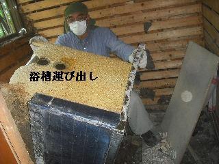 浴室リフォーム1日目 解体作業_f0031037_20541412.jpg