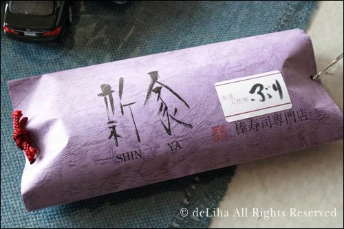 8400円の天然寒ぶりの棒寿司 <新家棒寿司>_c0131054_18492657.jpg