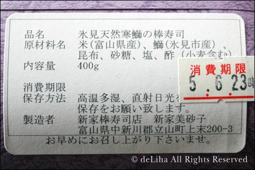 8400円の天然寒ぶりの棒寿司 <新家棒寿司>_c0131054_18493861.jpg