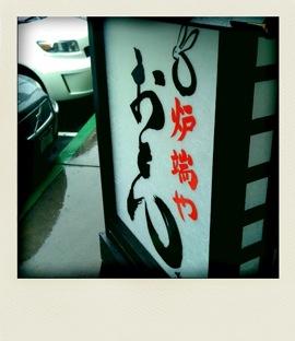電車の旅から日本食ランチ@サンディエゴ_e0183383_6114612.jpg