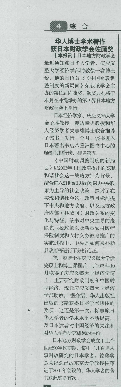 5月20日发行的《华风新闻》转载了日本侨报社提供的徐一睿博士著作获得佐藤奖的消息。_d0027795_16371690.jpg