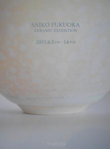 福岡彩子さん お知らせ_e0055098_13505114.jpg