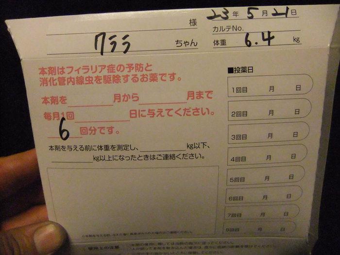 お姫様ダッコ&箱乗り!!_c0226202_1848450.jpg
