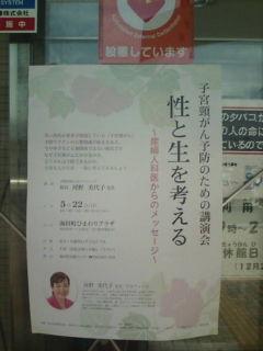 子宮頸がん予防のための講演会_e0094315_1415299.jpg