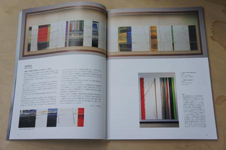 【カタログ】Art Program Ome 2010 循環の体_b0143239_7133890.jpg