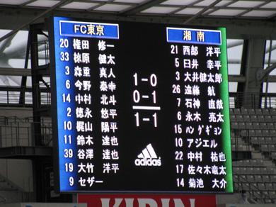 東京1-1湘南_c0031839_2349930.jpg