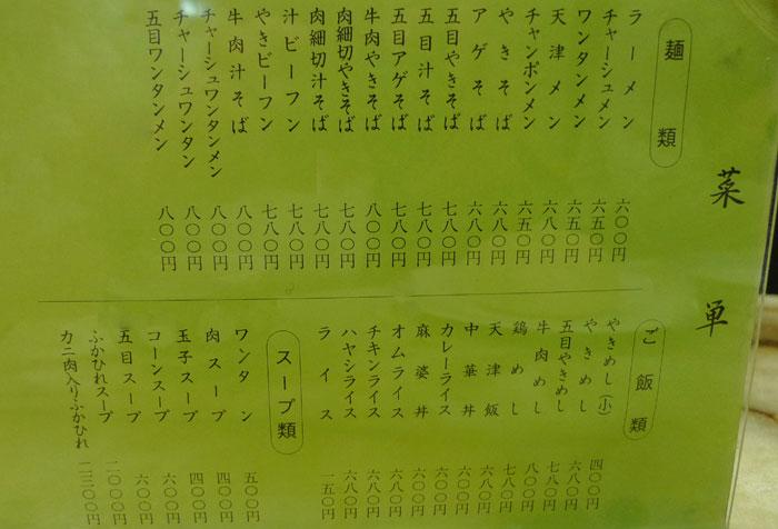 四興楼 @ 神戸元町_e0024756_0101981.jpg