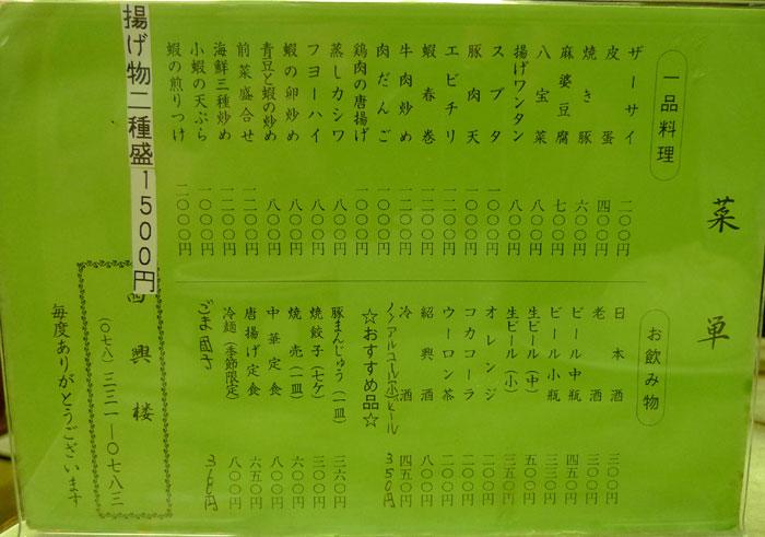 四興楼 @ 神戸元町_e0024756_0102834.jpg