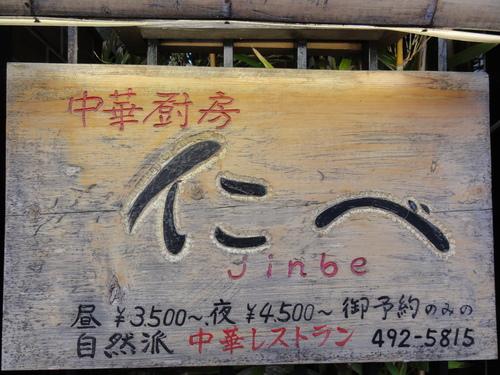 慰労会 in 「仁べ」_c0108460_15385668.jpg