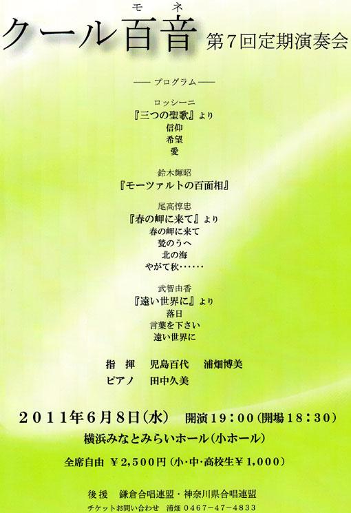 「クール百音」第7回定期演奏会(2011・6・8)_c0014967_19482816.jpg