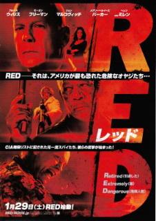 『RED/レッド』(2010)_e0033570_187778.jpg