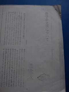 マリア・アリストテレス様_b0141773_203237100.jpg