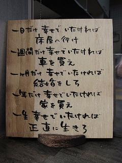 マリア・アリストテレス様_b0141773_20335194.jpg