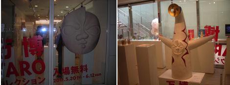 「顔は宇宙だ」岡本太郎生誕100年企画展_d0183174_8302885.jpg