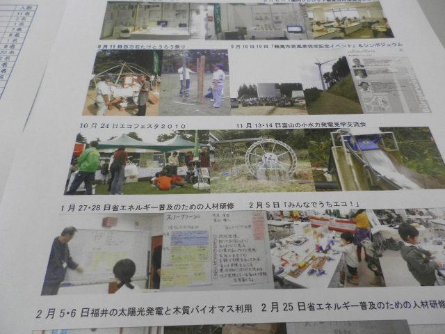 石川県省エネルギー推進協議会_e0183792_18573789.jpg