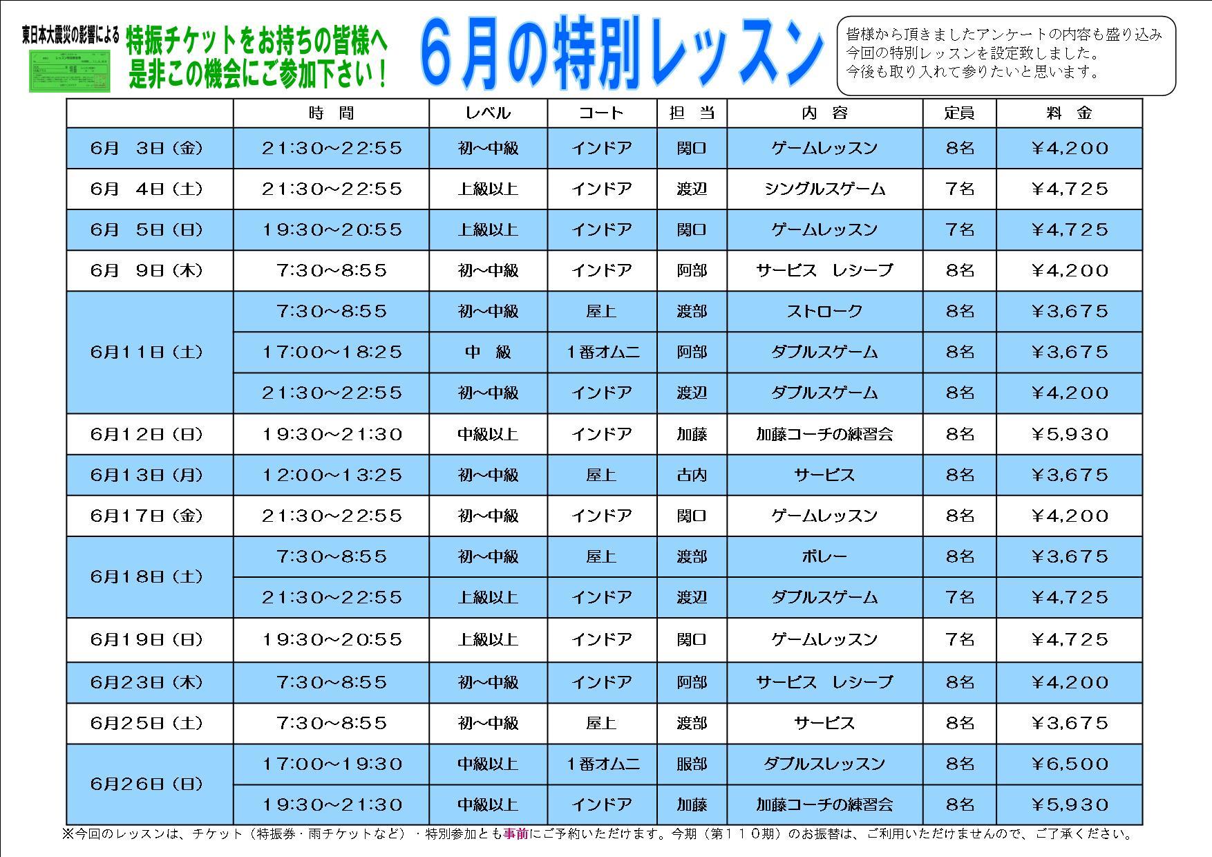 6月特別レッスンのお知らせ_b0158200_1629751.jpg