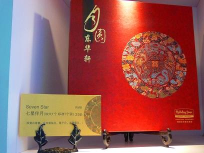 中国出張2010年08月-第三日目- 深圳定宿とDinner_c0153302_0122234.jpg