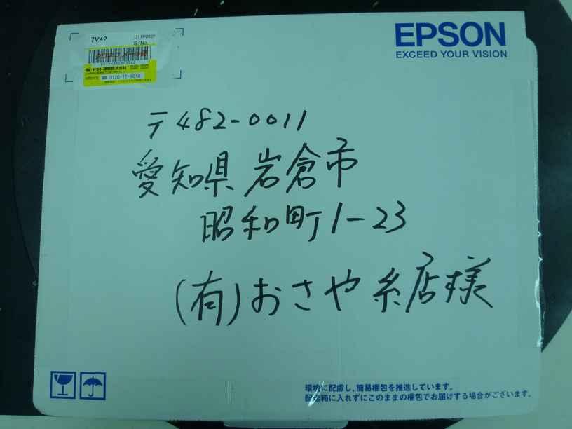 エプソンから荷物_d0156706_16252577.jpg