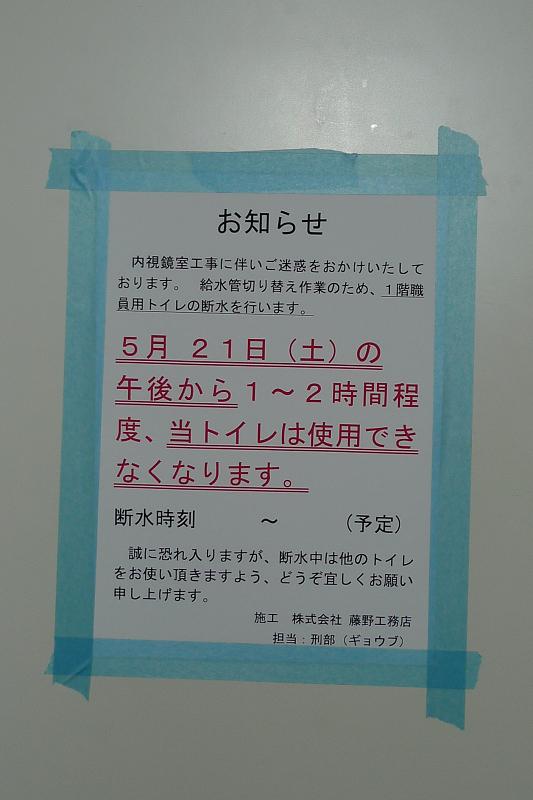 芦屋市 M病院様 内視鏡室工事 内装工事_b0171510_10344756.jpg