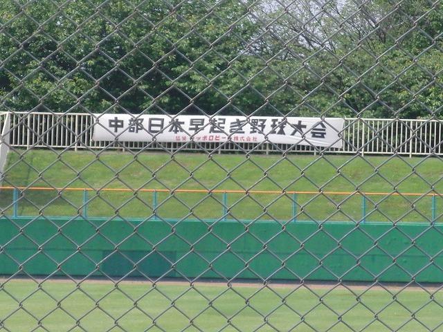 新正副議長と中部日本早起き野球大会_f0141310_721117.jpg