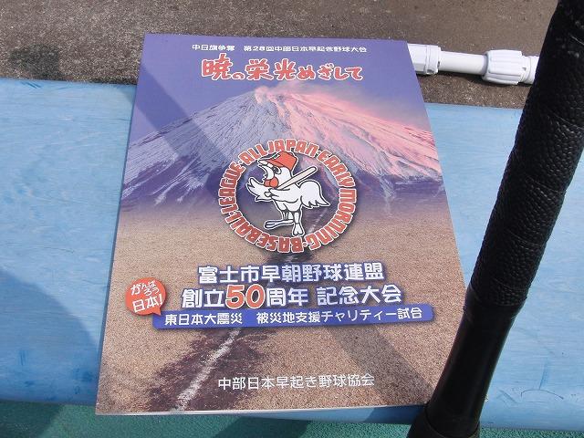 新正副議長と中部日本早起き野球大会_f0141310_7211569.jpg