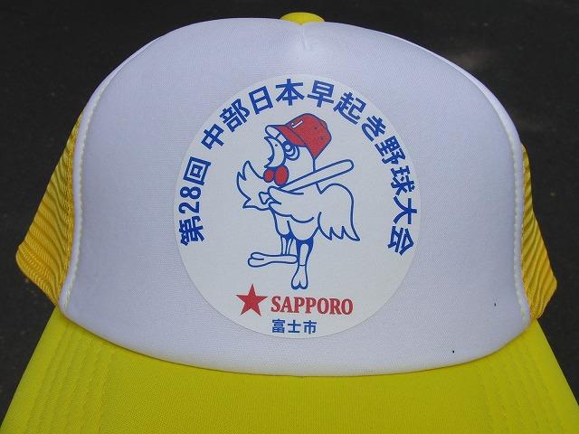 新正副議長と中部日本早起き野球大会_f0141310_7234210.jpg