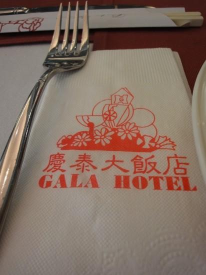 台北・慶泰大飯店(ガーラホテル)。_a0207624_13142312.jpg