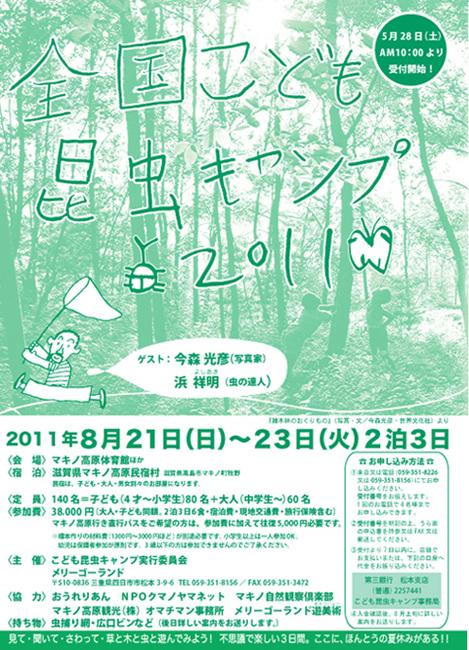 全国こども昆虫キャンプinマキノ高原_b0219235_1659146.jpg