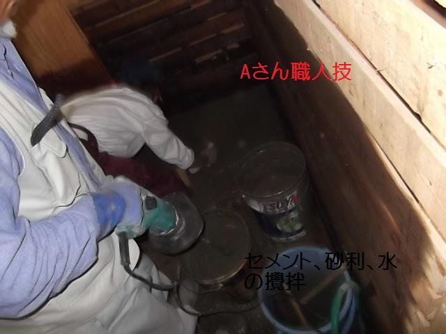浴室モルタル仕上げ_c0186441_2185789.jpg