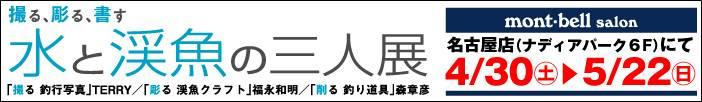 水と渓魚の三人展(モンベル名古屋店) 終了しました。_f0053342_9594822.jpg