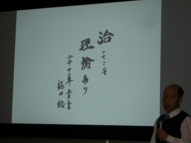 第21回日本自律神経免疫治療研究会_a0155844_12331992.jpg