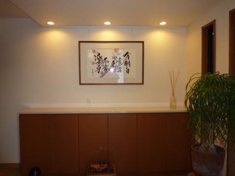 書作品「有朋自遠方来不亦楽乎」 : 東京都W邸_c0141944_224757100.jpg