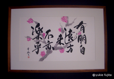 書作品「有朋自遠方来不亦楽乎」 : 東京都W邸_c0141944_23402528.jpg