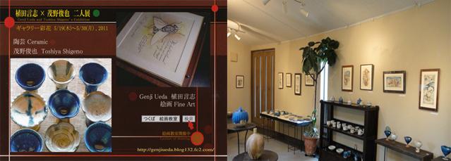 陶とペン画の二人展_e0109554_12312736.jpg