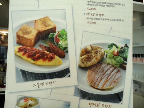 冬のソウル旅行☆ その26 「coco bruni のショコラ☆」_f0054260_5543757.jpg