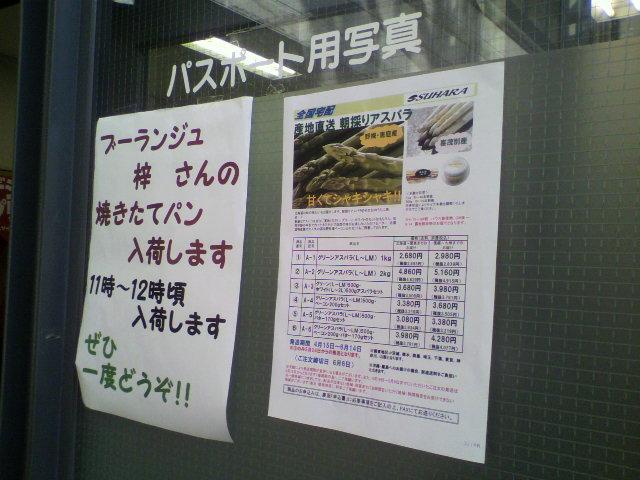 セラーズ渡島総合振興局店_b0106766_16405480.jpg
