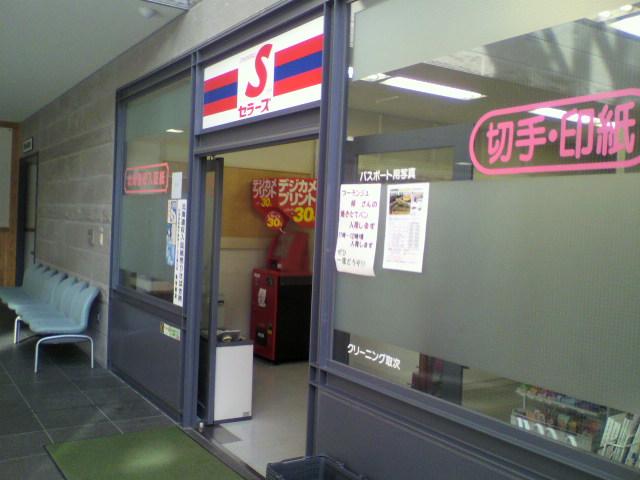 セラーズ渡島総合振興局店_b0106766_16405493.jpg