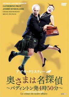 『奥さまは名探偵/パディントン発4時50分』(2008)_e0033570_235969.jpg