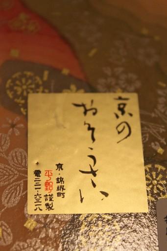 京のおそうさい_c0180971_905632.jpg