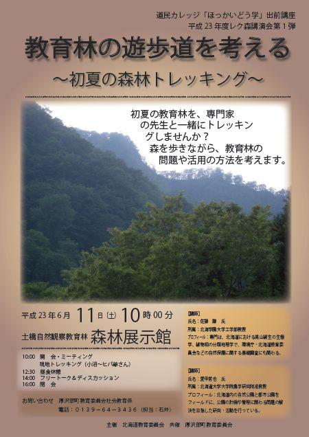平成23年度レク森講演会第1弾「初夏の森林トレッキング」_f0228071_15165812.jpg